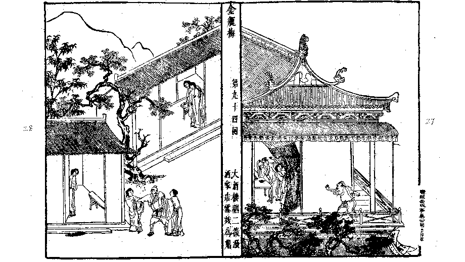Illustration from The Plum in the Golden Vase